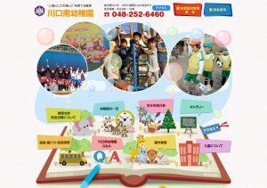 川口南幼稚園