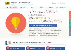 日本法令 社労士様専用ホームページ制作サービス